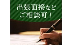株式会社ネイブルサービスの神崎郡の転職/求人情報