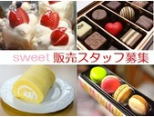 ❀食品❀東京ガーデンテラス 紀尾井町 洋菓子販売 週払いOK/長期/交通費支給の写真
