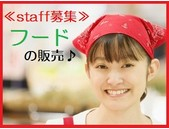❀食品❀大丸東京店 シウマイ・お弁当販売♪長期/未経験歓迎の写真