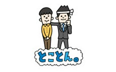 株式会社テクノ・サービスの鳥取、小売りの転職/求人情報