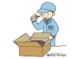 ★駐車場完備★大人気★ネジの目視検査作業など☆ :名古屋市東区の写真1