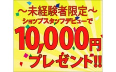 株式会社フィールドサーブジャパン 営業第3グループの祖師ヶ谷大蔵駅の転職/求人情報