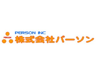 株式会社パーソンの大写真