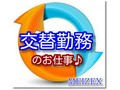 正社員登用前提/高時給1250円/月収25万円以上/機械操作/大田原市の写真