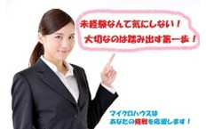 株式会社マイクロハウスの三浦市の転職/求人情報