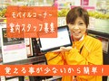◆大手家電量販店にてauのスマホ・携帯販売◆(大分市公園通り西の求人)の写真