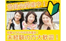 株式会社日本パーソナルビジネス 九州支店の熊本の転職/求人情報