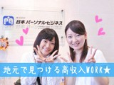 株式会社日本パーソナルビジネス九州支店の小写真2