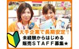 株式会社日本パーソナルビジネス 福岡支店の賀茂駅の転職/求人情報