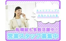 株式会社日本パーソナルビジネス 福岡支店の大分、法人営業の転職/求人情報
