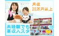 株式会社日本パーソナルビジネス 九州支店の鹿児島の転職/求人情報