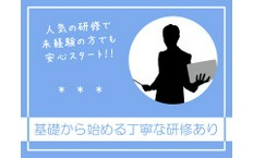 株式会社日本パーソナルビジネス 福岡支店の蒲池駅の転職/求人情報