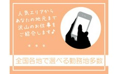 株式会社日本パーソナルビジネス 福岡支店の天拝山駅の転職/求人情報