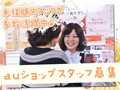 【長崎市京泊】auショップ 受付・カウンター業務の写真