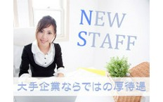 株式会社日本パーソナルビジネス 福岡支店の二日市駅の転職/求人情報