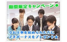 株式会社日本パーソナルビジネス 福岡支店の笹原駅の転職/求人情報