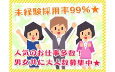 株式会社日本パーソナルビジネス 九州支店の都城駅の転職/求人情報