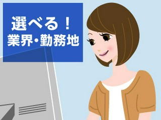 株式会社スタッフサービス東京の大写真