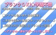 株式会社キャリア 奈良支店の金橋駅の転職/求人情報