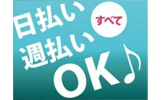株式会社G&G 富山営業所の清掃スタッフ、その他の転職/求人情報