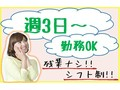 【札幌市厚別区/厚別駅他】<即日・来月から>勤務スタートOK!お気軽もに相談下さい♪の写真