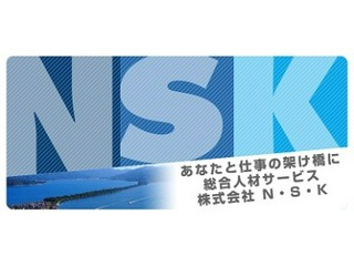 株式会社N・S・Kの大写真