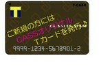 【コールセンター業務】人気ブランド☆彡賞与有♪銀座勤務♪の写真3