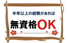 株式会社キャリア 静岡支店の伊東市の転職/求人情報