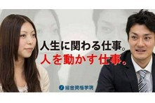 株式会社総合資格の転職/求人情報