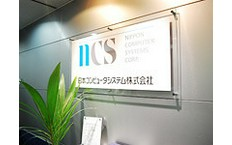 日本コンピュータシステム株式会社の転職/求人情報