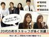 株式会社オルセル 大阪支店のアルバイト
