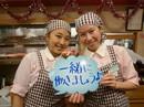 とんかつ 新宿さぼてん 戸塚ダイエー店(デリカ)のアルバイト