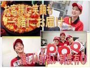 ピザーラ 八千代台店のアルバイト求人写真1