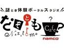 なぞともカフェ渋谷のアルバイト