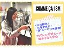 コムサイズム イオン米沢店のアルバイト