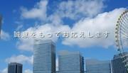 株式会社ツノダ測量のアルバイト求人写真0