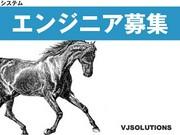 VJソリューションズ株式会社 東京支社(エンジニア)