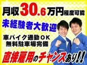 株式会社日本ケイテム 自動車部品の製造(163)のパート求人