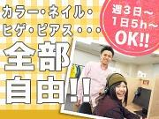 株式会社ザイオン  渋谷コールセンターのアルバイト求人写真1