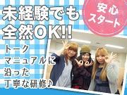 株式会社ザイオン  渋谷コールセンターのアルバイト求人写真2