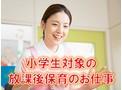 《未経験OK》学童クラブ保育スタッフ♪交通費支給【週3日~曜日選べます】(西横浜、戸部、平沼橋)のアルバイト