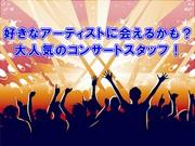 株式会社フリージョン 渋谷エリアのアルバイト求人写真0