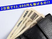 株式会社フリージョン 渋谷エリアのアルバイト求人写真1