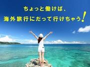 株式会社フリージョン 渋谷エリアのアルバイト求人写真2