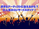 株式会社フリージョン 新宿エリアのアルバイト