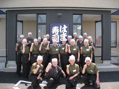 はま寿司 横浜岡野店の大写真
