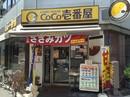 カレーハウスCoCo壱番屋 中央区本町4丁目店のアルバイト