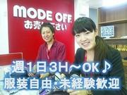 モードオフ 小田原アプリ店のアルバイト求人写真0