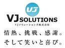 VJソリューションズ株式会社(デザイン経験者)のアルバイト