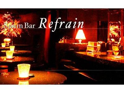 Spain Bar Refrain(スペイン バル リフレイン)の大写真